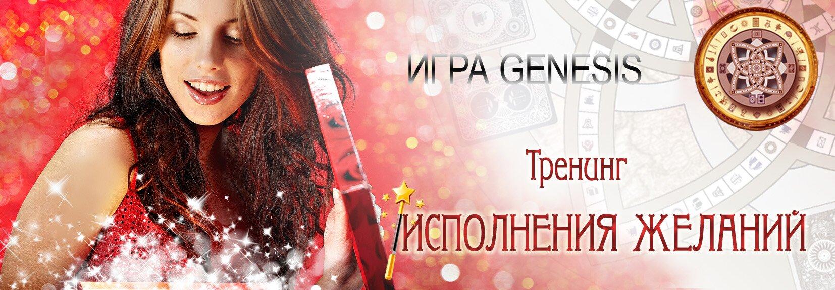 Genesis_Elena shinkova